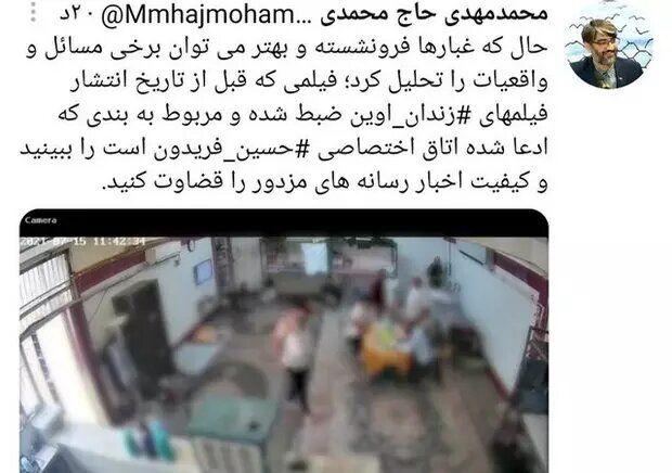 فیلم زندان «حسین فریدون» منتشر شد