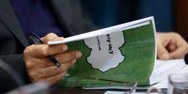 پایان نشست کمیسیون تلفیق برای بررسی بودجه ۱۴۰۰