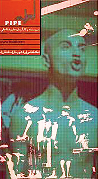 نمایش «لوله» در تماشاخانه ایرانشهر