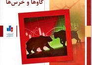 انتشار کتاب ورود به بازی گاوها و خرسها