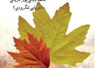 ورود «برگ میخواند» به پاییز کتابفروشیها