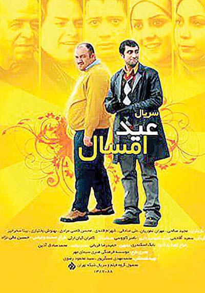 سریال مشترک اصغر فرهادی و  سعید آقاخانی در تلویزیون