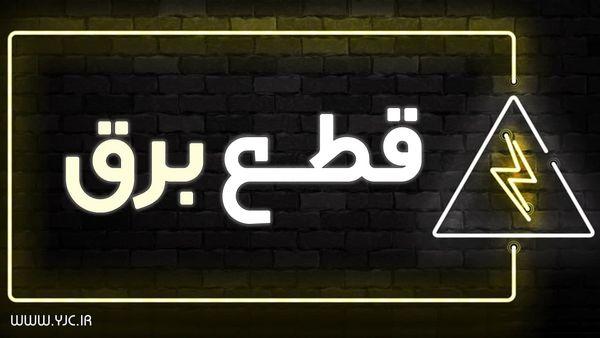 جدول خاموشی احتمالی امروز تهران منتشر شد