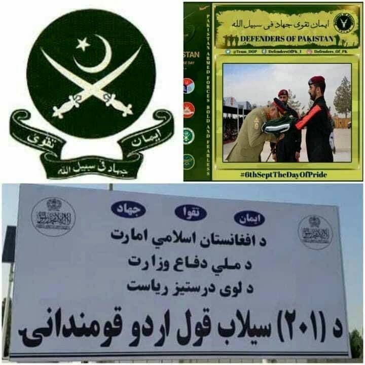 طالبان شعار ارتش پاکستان را جایگزین شعار ارتش افغانستان کرد! + عکس