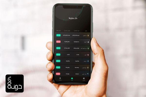 اپلیکیشن دونه، راهکاری جدید و مطمئن برای سرمایهگذاری در ارزهای دیجیتال