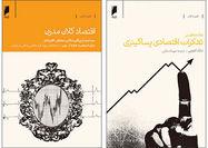 اقتصاد کلان؛ از کشاکشهای نظری در جهان تا تجربه ایران