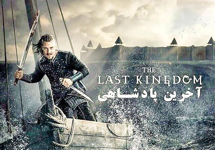 آغاز «آخرین پادشاهی» در شبکه 4