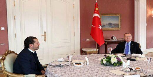 در دیدار حریری و اردوغان چه گذشت؟