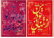 انتشار همزمان چهار مجموعه از یک شاعر