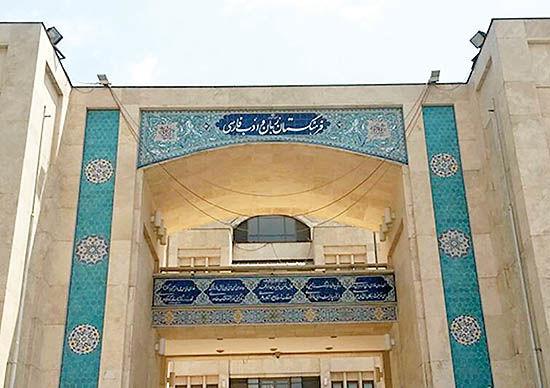 پیشنهادهای تازه فرهنگستان زبان فارسی