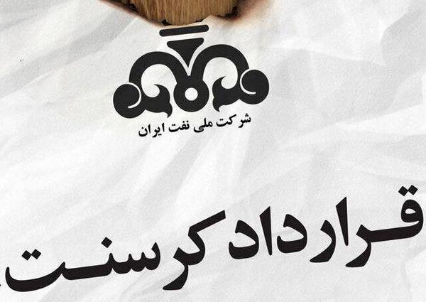 کرسنت عربستان را محتاج ایران میکرد؟
