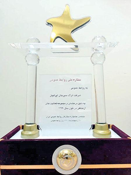 فولاد سیرجان ایرانیان عنوان ستاره ملی روابط را دریافت کرد