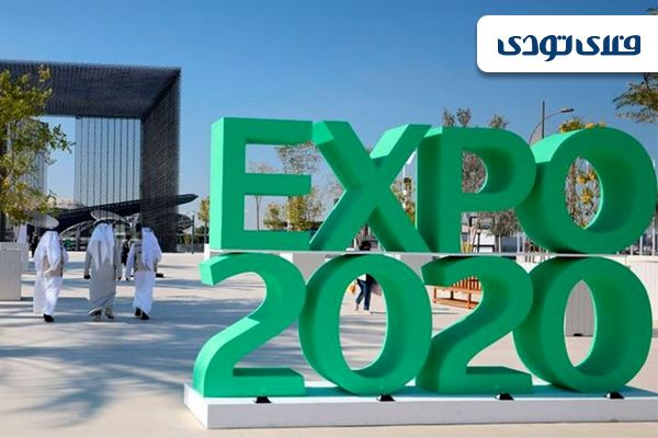 سفر به دبی برای شرکت در اکسپو 2020 دبی