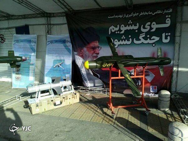 بمب های پهپادهای ایرانی