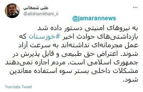 فوری/ دستور آزادی بازداشتی های اعتراضات خوزستان صادر شد