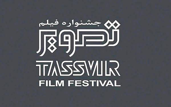 آغاز نمایش فیلمهای جشنواره تصویر از امروز