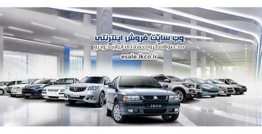 آغاز عرضه ۱۲ محصول در دو طرح فروش ایران خودرو