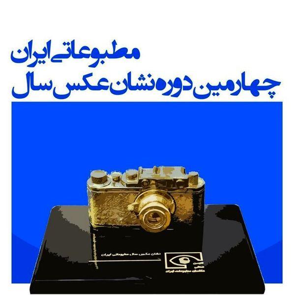 برگزاری مجازی چهارمین دوره نشان عکس سال مطبوعاتی ایران