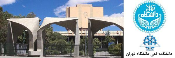 آخرین مرحله ثبت نام دوره های MBA و DBA دانشگاه تهران