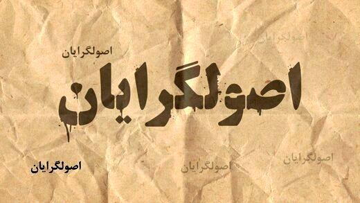 اختلاف در اردوگاه اصولگرایان در آستانه انتخابات