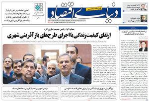 ویژه نامه سراسری «شرکت عمران و بهسازی شهری ایران »