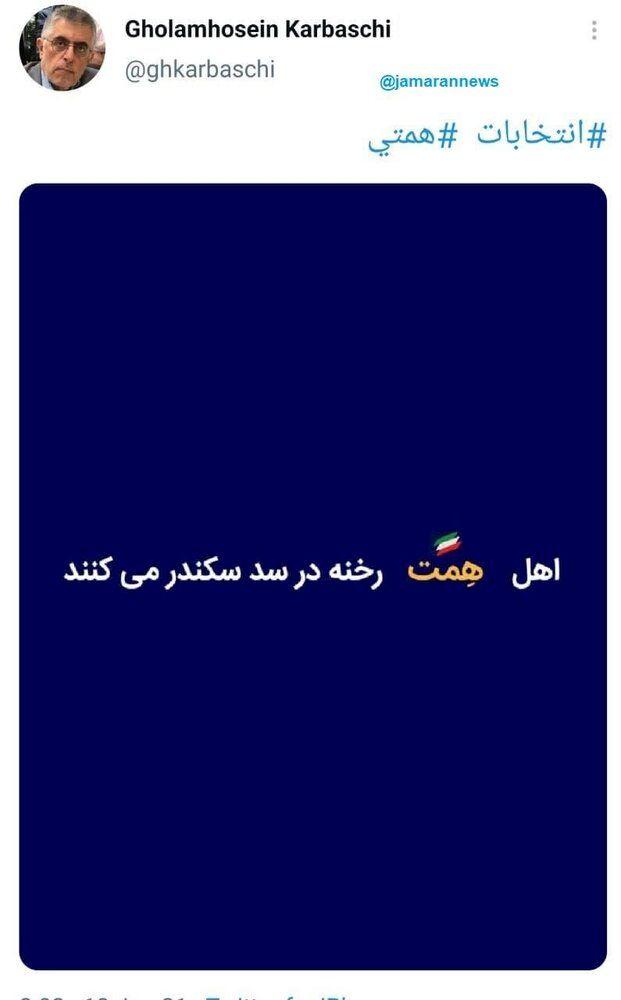 حمایت متفاوت کرباسچی از همتی با شعری از صائب تبریزی