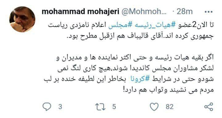 کنایه محمد مهاجری به کاندیداتوری ۲ عضو هیات رئیسه مجلس/بخاطر این لطیفه خنده بر لب مردم می نشیند...