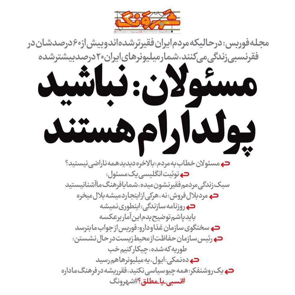 واکنش عیسی کلانتری به خبر افزایش فقرا و میلیونرهای ایرانی!