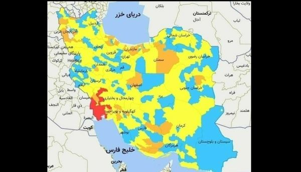 کدام استانها و شهرستانها در وضعیت قرمز و نارنجیاند؟