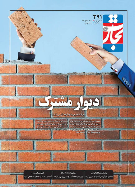 دیوار مشترک تحریمها در «تجارت فردا»