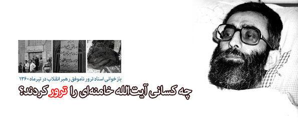 ترور ناموفق رهبر انقلاب در تیرماه ۱۳۶۰ /چه کسانی آیتالله خامنهای را ترور کردند؟