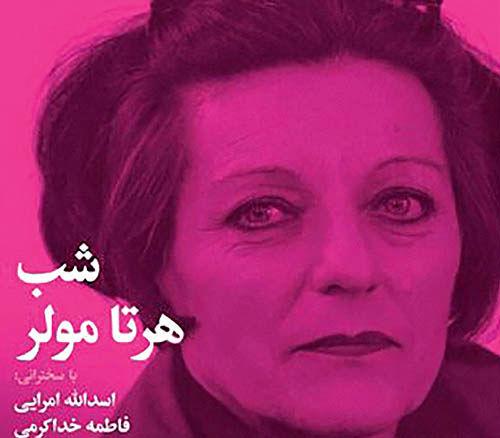 «شب هرتا مولر» در باغ کتاب تهران