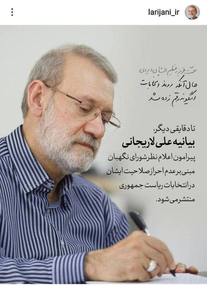 آخرین پست اینستاگرام لاریجانی بعد از انتشار خبر ردصلاحیتش