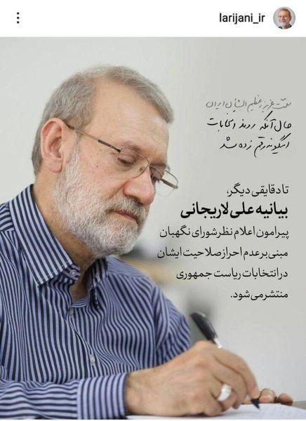 پست اینستاگرام لاریجانی بعد از انتشار خبر ردصلاحیتش