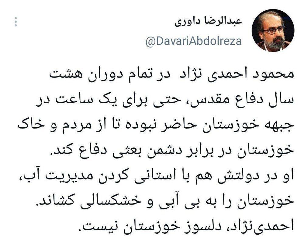 افشاگری درباره نقش محمود احمدی نژاد در بی آبی و خشکسالی خوزستان