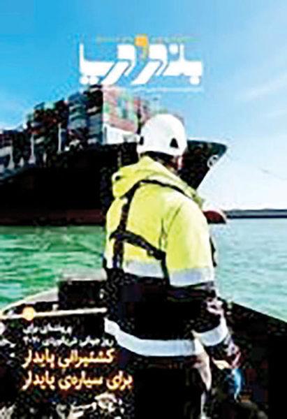 روز جهانی دریانوردی در «بندر و دریا»