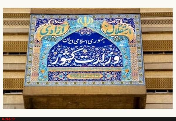 جزئیات ثبتنام داوطلبان ششمین انتخابات شورای شهر