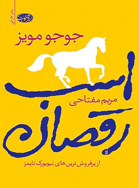 جوجو مویز با «اسب رقصان» به کتابفروشیها آمد
