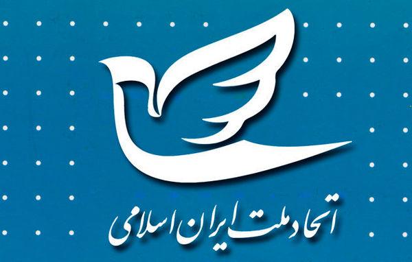 اعتراض حزب اتحاد ملت به ردصلاحیت ها/ در انتخابات پیش رو نامزد نداریم
