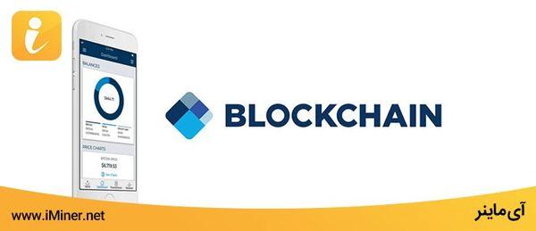 کیف پول Blockchain چیست و چه مزایایی دارد ؟