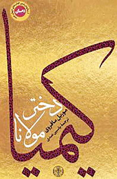 ماجراهای زندگی دختر مولانا در ویترین کتابفروشیها