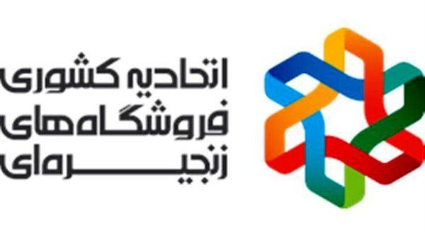 نامه تبریک اتحادیه کشوری فروشگاه های زنجیره ای به رئیس جمهور منتخب