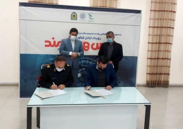 امضای تفاهم نامه همکاری بین پلیس و شرکت یوآیدی