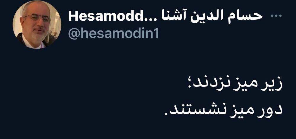 واکنش کنایه آمیز حسام الدین آشنا به انصراف زاکانی و جلیلی