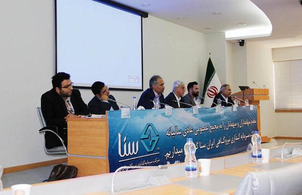 شرکت سرمایه گذاری نیروگاهی ایران «سنا» در مسیر پیشرفت