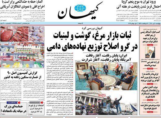 ادعای کیهان درباره قتل های زنجیره ای دوره خاتمی