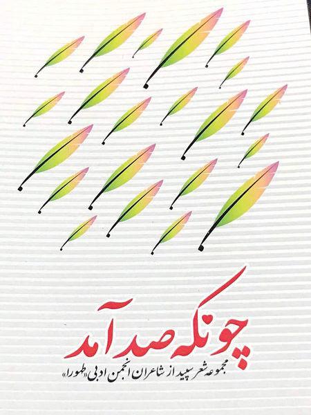 کتاب مشترک 40 شاعر در بازار کتاب