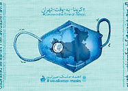 کرونا به وقت تهران