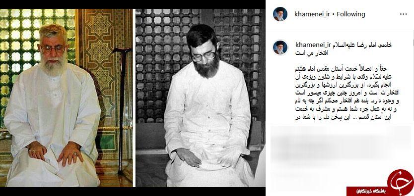 تصویری دیده نشده از رهبر انقلاب در لباس خادمی امام رضا(ع)