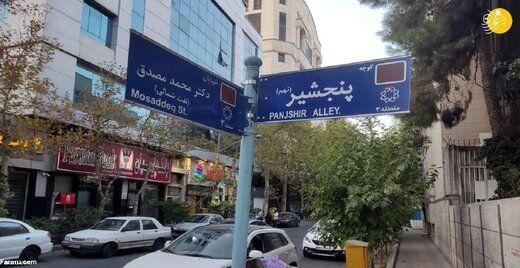 مخدوش کردن نام کوچه پنجشیر در تهران+عکس